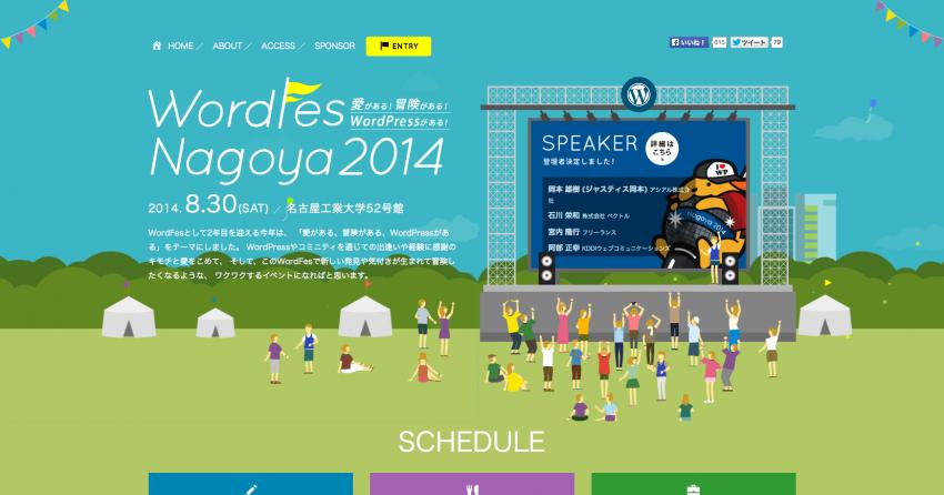 HOME_-_WordFes_Nagoya_2014_-_2014-07-17_20.29.53
